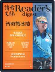 Reader's Digest Chinese Edition 讀者文摘中文版 (Digital) Subscription May 27th, 2019 Issue
