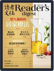 Reader's Digest Chinese Edition 讀者文摘中文版 (Digital) Subscription May 15th, 2019 Issue