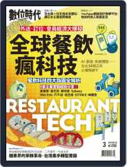 Business Next 數位時代 (Digital) Subscription February 27th, 2020 Issue