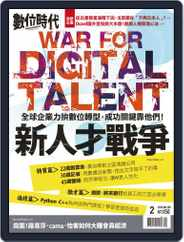 Business Next 數位時代 (Digital) Subscription February 4th, 2020 Issue