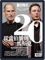 Business Next 數位時代 (Digital) Subscription July 5th, 2019 Issue