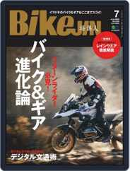 Bikejin/培倶人 バイクジン (Digital) Subscription June 1st, 2020 Issue