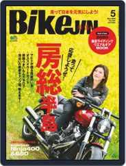 Bikejin/培倶人 バイクジン (Digital) Subscription April 1st, 2020 Issue