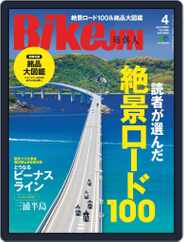 Bikejin/培倶人 バイクジン (Digital) Subscription February 29th, 2020 Issue