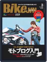 Bikejin/培倶人 バイクジン (Digital) Subscription February 1st, 2020 Issue