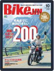 Bikejin/培倶人 バイクジン (Digital) Subscription September 5th, 2019 Issue