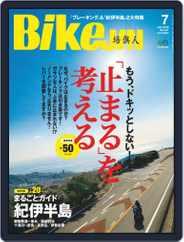 Bikejin/培倶人 バイクジン (Digital) Subscription June 6th, 2019 Issue