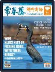 Ivy League Analytical English 常春藤解析英語 (Digital) Subscription April 29th, 2019 Issue
