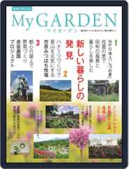 My Garden マイガーデン (Digital) Subscription June 16th, 2020 Issue