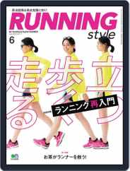 ランニング・スタイル RunningStyle (Digital) Subscription April 24th, 2018 Issue