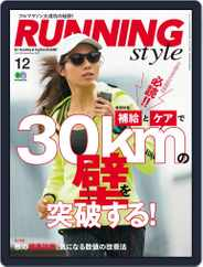ランニング・スタイル RunningStyle (Digital) Subscription October 29th, 2017 Issue