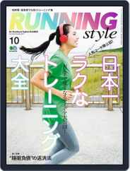 ランニング・スタイル RunningStyle (Digital) Subscription August 27th, 2017 Issue
