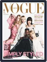 VOGUE JAPAN (Digital) Subscription April 28th, 2020 Issue