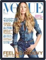 VOGUE JAPAN (Digital) Subscription February 28th, 2020 Issue