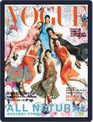VOGUE JAPAN (Digital) Subscription January 28th, 2020 Issue