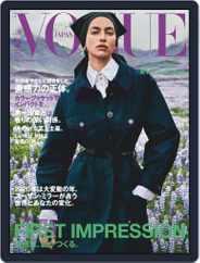 VOGUE JAPAN (Digital) Subscription December 28th, 2019 Issue