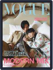 VOGUE JAPAN (Digital) Subscription October 28th, 2019 Issue