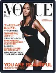 VOGUE JAPAN (Digital) Subscription April 28th, 2019 Issue