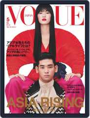 VOGUE JAPAN (Digital) Subscription March 28th, 2019 Issue