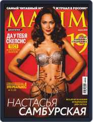 Maxim Russia (Digital) Subscription April 1st, 2020 Issue