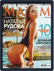 Maxim Russia (Digital) Subscription February 1st, 2020 Issue