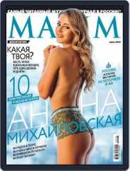 Maxim Russia (Digital) Subscription June 1st, 2019 Issue