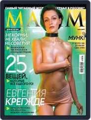 Maxim Russia (Digital) Subscription May 1st, 2019 Issue