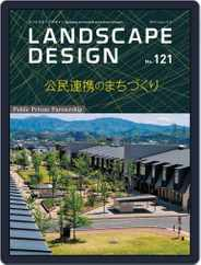 Landscape Design ランドスケープデザイン (Digital) Subscription August 1st, 2018 Issue