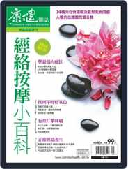Common Health Special Issue 康健主題專刊 (Digital) Subscription July 30th, 2014 Issue