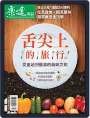 Common Health Special Issue 康健主題專刊 (Digital) Subscription January 21st, 2014 Issue