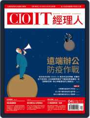 CIO IT 經理人雜誌 (Digital) Subscription March 27th, 2020 Issue