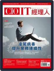 CIO IT 經理人雜誌 (Digital) Subscription March 2nd, 2020 Issue