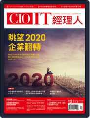CIO IT 經理人雜誌 (Digital) Subscription December 5th, 2019 Issue