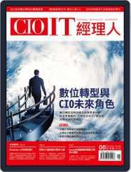 CIO IT 經理人雜誌 (Digital) Subscription August 6th, 2019 Issue