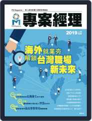 Pm Magazine 專案經理雜誌 (Digital) Subscription February 1st, 2019 Issue