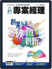 Pm Magazine 專案經理雜誌 (Digital) Subscription June 1st, 2018 Issue