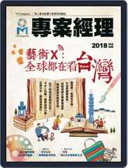 Pm Magazine 專案經理雜誌 (Digital) Subscription March 30th, 2018 Issue