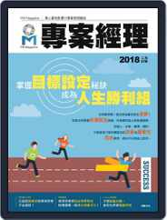 Pm Magazine 專案經理雜誌 (Digital) Subscription February 1st, 2018 Issue