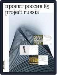 Проект Россия/project Russia (Digital) Subscription September 1st, 2017 Issue