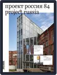 Проект Россия/project Russia (Digital) Subscription July 1st, 2017 Issue