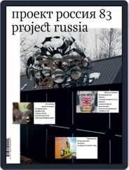 Проект Россия/project Russia (Digital) Subscription April 1st, 2017 Issue