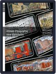 Проект Россия/project Russia (Digital) Subscription November 5th, 2015 Issue