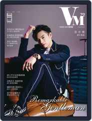 Vision Man 質男幫 (Digital) Subscription June 8th, 2017 Issue