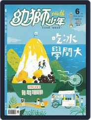 Youth Juvenile Monthly 幼獅少年 (Digital) Subscription June 1st, 2020 Issue