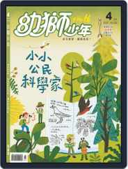 Youth Juvenile Monthly 幼獅少年 (Digital) Subscription March 30th, 2020 Issue
