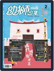 Youth Juvenile Monthly 幼獅少年 (Digital) Subscription January 31st, 2020 Issue