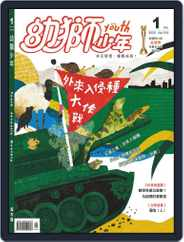 Youth Juvenile Monthly 幼獅少年 (Digital) Subscription December 31st, 2019 Issue