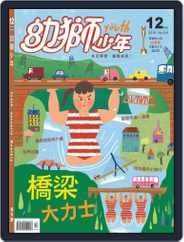 Youth Juvenile Monthly 幼獅少年 (Digital) Subscription December 2nd, 2019 Issue