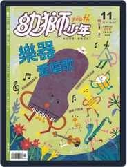 Youth Juvenile Monthly 幼獅少年 (Digital) Subscription October 31st, 2019 Issue