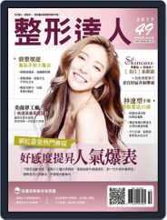 Psbeauty 整形達人 (Digital) Subscription October 3rd, 2017 Issue